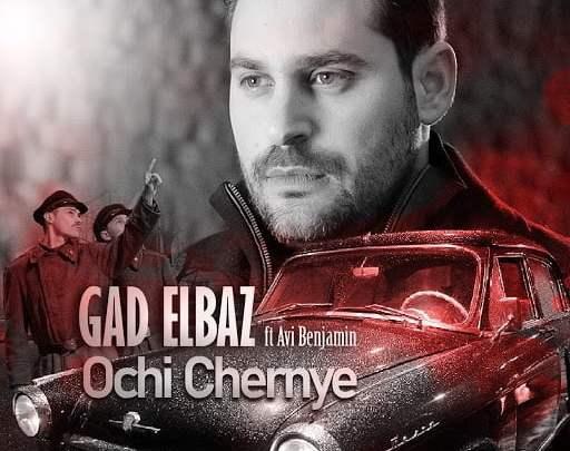 Translation: Gad Elbaz ft. Avi Benjamin - Очи чёрные 2