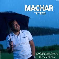 Mordechai Shapiro – Machar [English Subtitles] 2