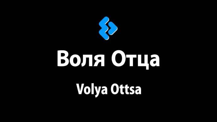Elya Chavez - Воля Отца | Volya Ottsa [English Subtitles – 2019 Revision] 1