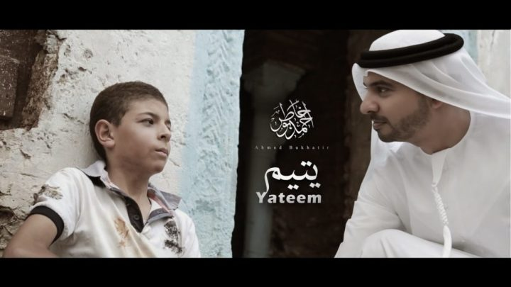 Ahmed Bukhatir - Yateem [Nederlandse Ondertitels] 4