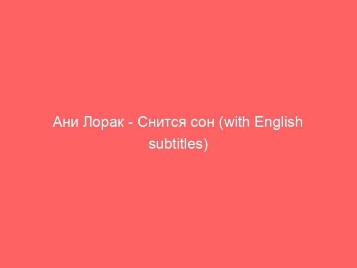 Ани Лорак - Снится сон (with English subtitles) 2