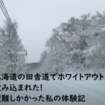 北海道の田舎道でホワイトアウトに飲み込まれた!遭難しそうになった私の体験記