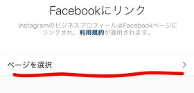 Facebookへリンク(画像)