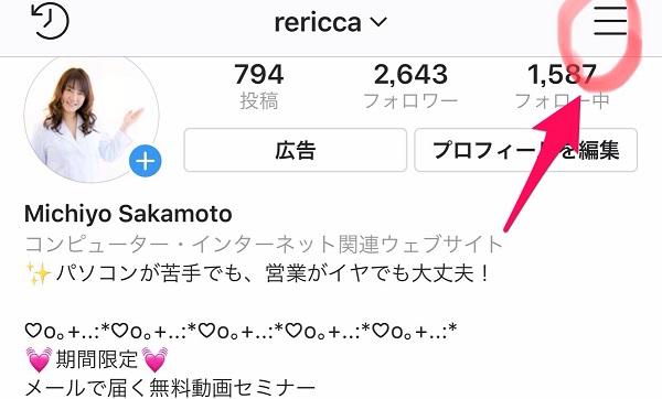 Instagram(インスタ)を他のSNSやアメブロと連携させる方法とは?
