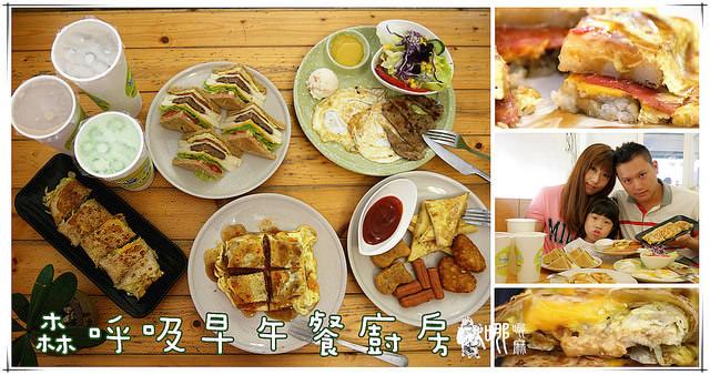【嘉義 早午餐】深呼吸早午餐廚房~早餐的價格早午餐店的環境,跟著食尚玩家一起來吃爆漿脆皮蛋餅和千層蘿蔔糕