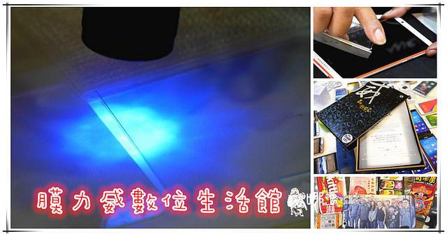 【桃園 手機包膜】膜力威數位生活館~來藝文特區貼抗藍光強化玻璃保護貼照顧你的眼睛