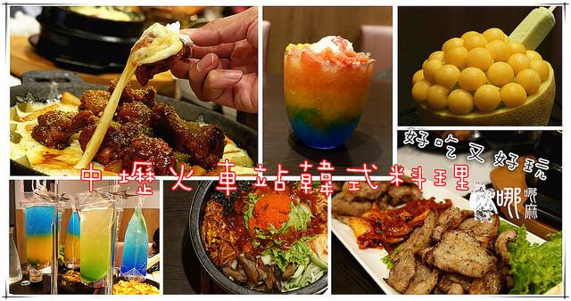 【桃園中壢車站美食】K-BOOM K棒韓式料理~韓式燒肉(聚餐推薦)。想吃烤肉炒雞拌飯彩虹冰通通都有