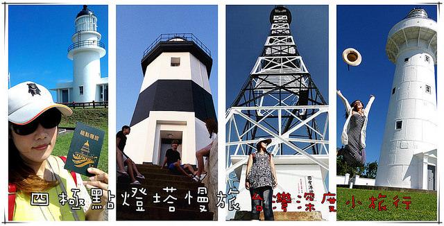 【台灣環島之旅】極點慢旅~走遍四極點看燈塔來場台灣深度小旅行