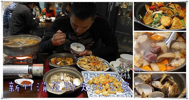 【新竹美食】888快炒~新竹宵夜續攤好去處。堅持呈現食材原味胡椒蛤蠣必點