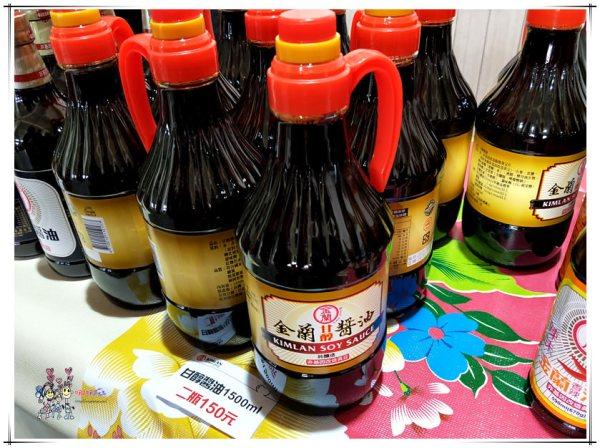 金蘭醬油,特賣會