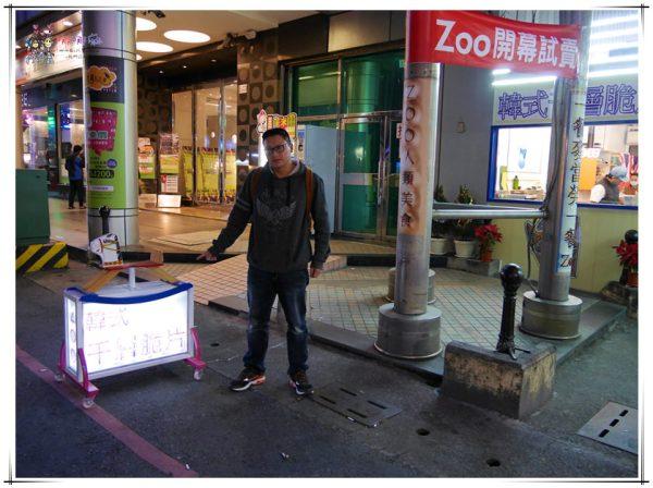 嘉義美食、嘉義名店、Zoo人類美食、韓式千層脆片、錢櫃