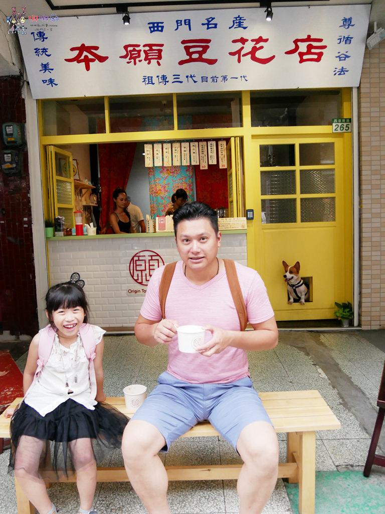 西門町美食,台北美食,豆花,本願豆花,祖傳豆花,銅板美食,統一發票