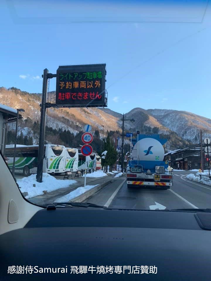 日本旅遊,高山,合掌村,飛驒牛,岐阜,名古屋,自駕,2019點燈,自由行,五平餅