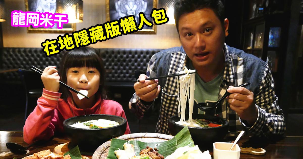 【龍岡美食】米干節吃米干~7家在地人氣隱藏版米干店