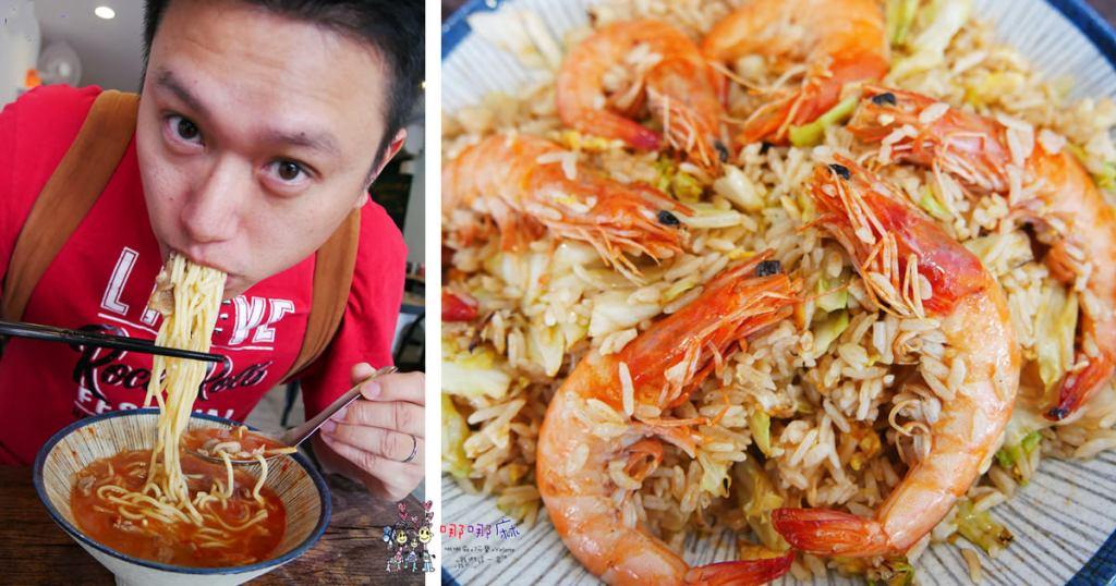 龍巢麵飯館,桃園美食,元智美食,炒飯,紹興炒飯,鴨肉羹,蝦子炒飯,份量大,吃飽