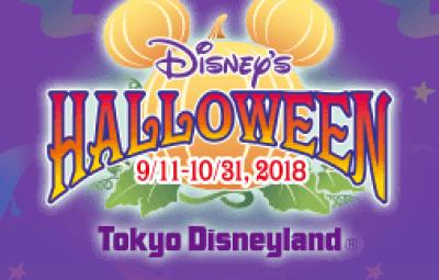 ハロウィン仮装で出掛けるイベント ディズニーハロウィン2018