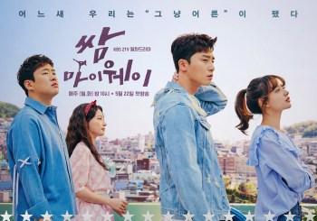 韓国ドラマ「サムマイウェイ」 ポスター