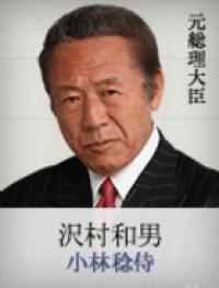 警視庁ゼロ係 キャスト 沢村和男役 (小林稔侍)