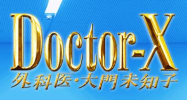 「ドクターX」タイトル