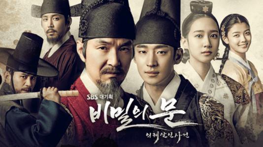 韓国ドラマ「秘密の扉」ポスター