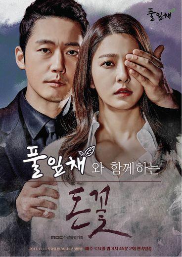 韓国ドラマ[カネの花]ポスター