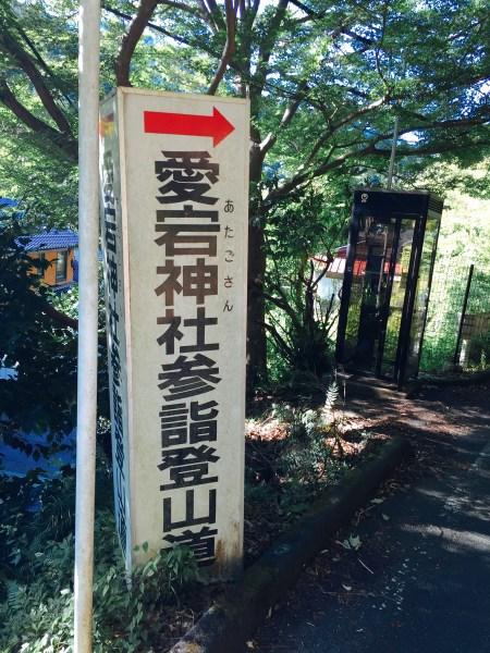清滝 愛宕神社へ