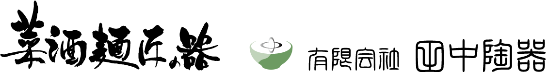 菜酒麺匠の器 蕎麦のための器たち そばの陶器|有限会社 田中陶器 岐阜県瑞浪市
