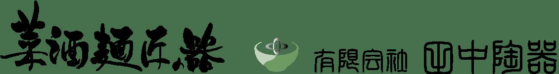 菜酒麺匠の器 蕎麦の器 そばの器|有限会社 田中陶器 岐阜県瑞浪市