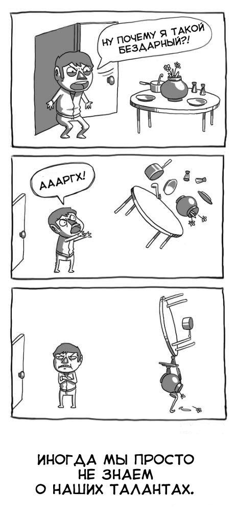 Комиксы-талант-бездарность-600162