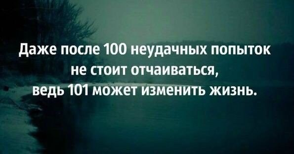 101 попытка