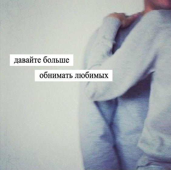 обнимать любимых