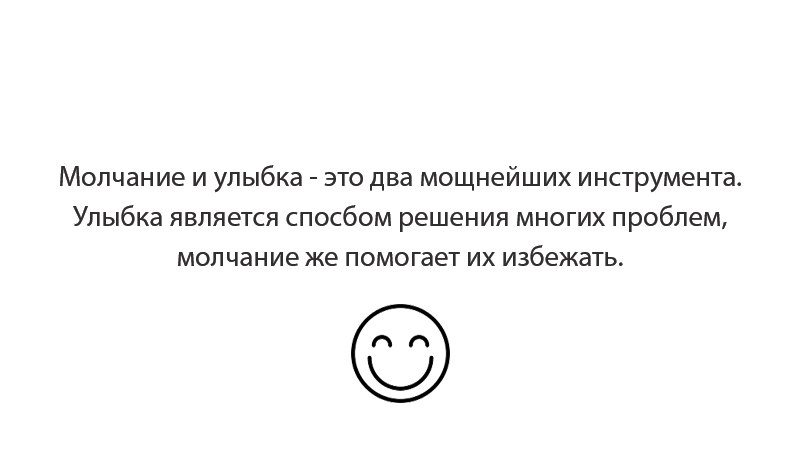 улыбка и тишина
