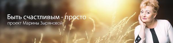проект Марины Зыряновой
