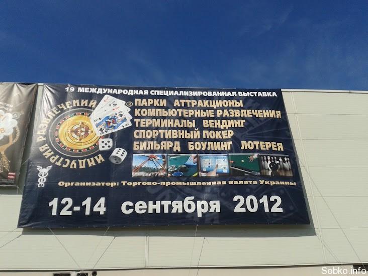 Выставка Индустрия Развлечений 2012
