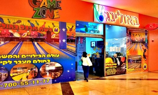 Развлекательные центры в Израиле