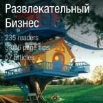 онлайн журнал Развлекательный бизнес