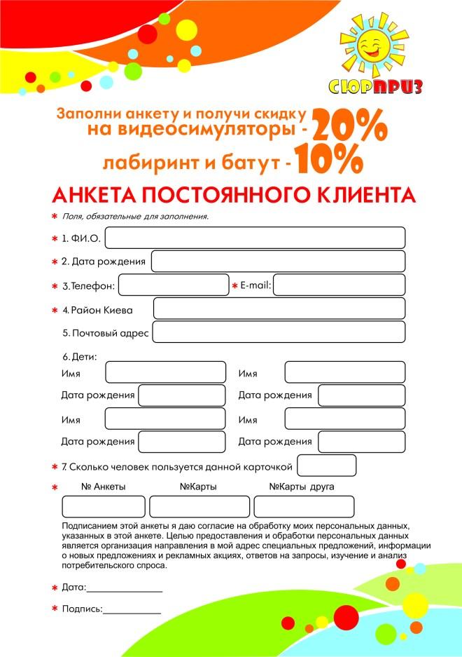 анкета Сюрприз