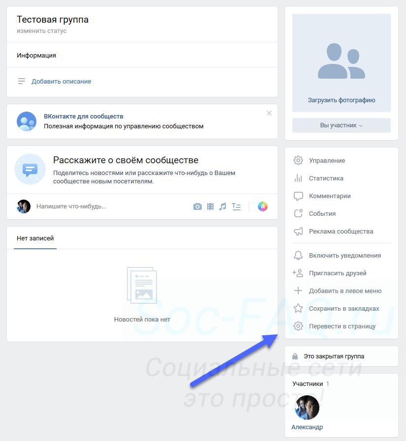 链接更改社区类型