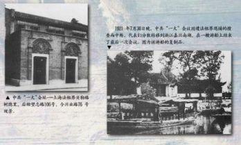 1921ccpfoundingplace.jpg