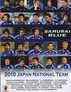 JFA 2010年SAMURAI BLUEブロマイドセット