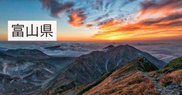 富山県の個人レッスン実績