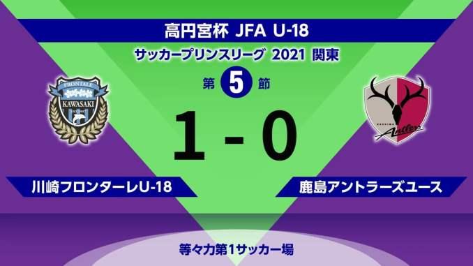 20215 u 18 - プリンスリーグ関東2021第5節 川崎フロンターレU-18、東京ヴェルディユースがそれぞれ接戦を制する