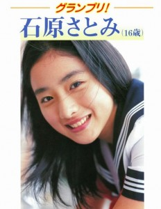 ishiharasatomi-232x300