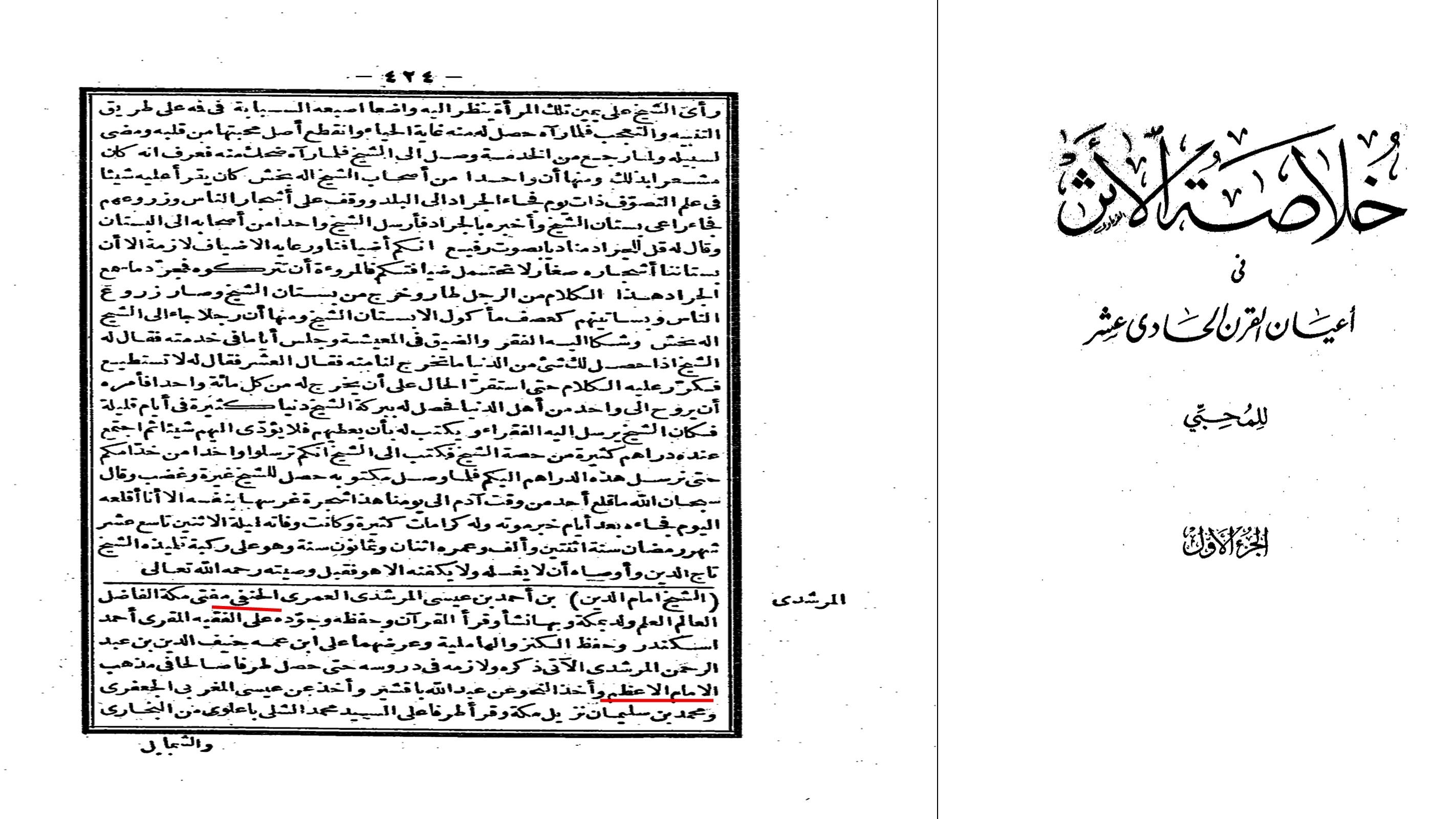 khulasatul asr 1 424c