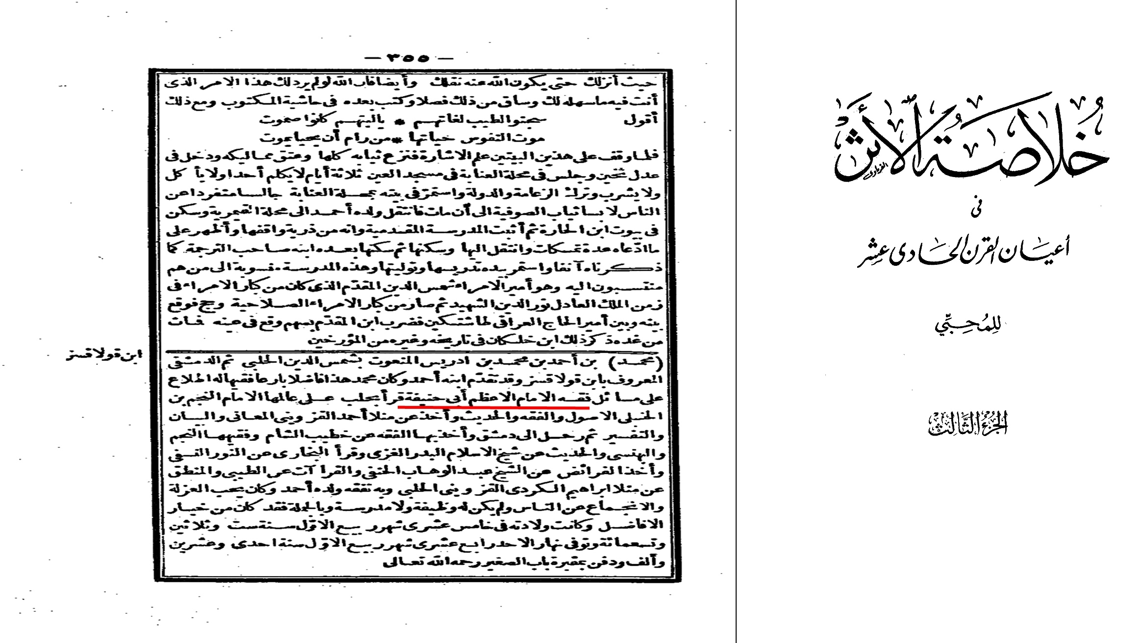 khulasatul asr 3 355 c