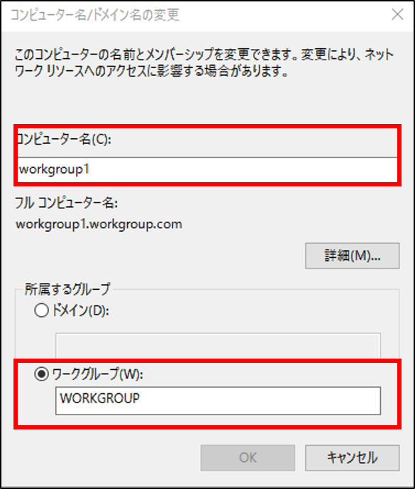 Workgroup Cluster の構築手順