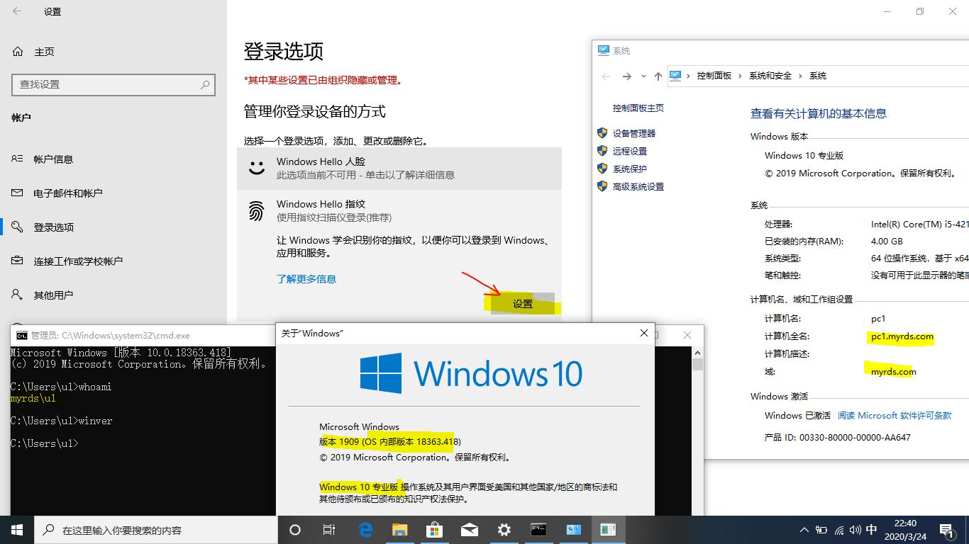 WIn10 1909 Windows Hello 指紋:出現錯誤。請稍后再試一次