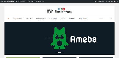 Blog 活用情報