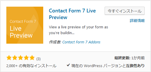 Contact Form 7 Live Preview