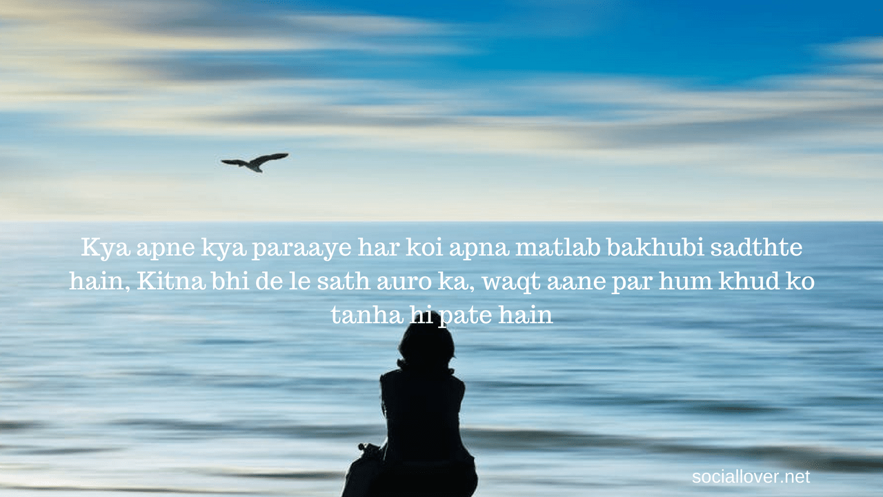 Best 2 Line Shayari In Hindi Short Sad Motivational Hindi